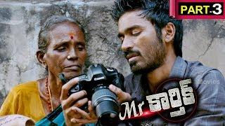 Mr.Karthik Full Movie Part 3 - Dhanush, Richa Gangopadhyay