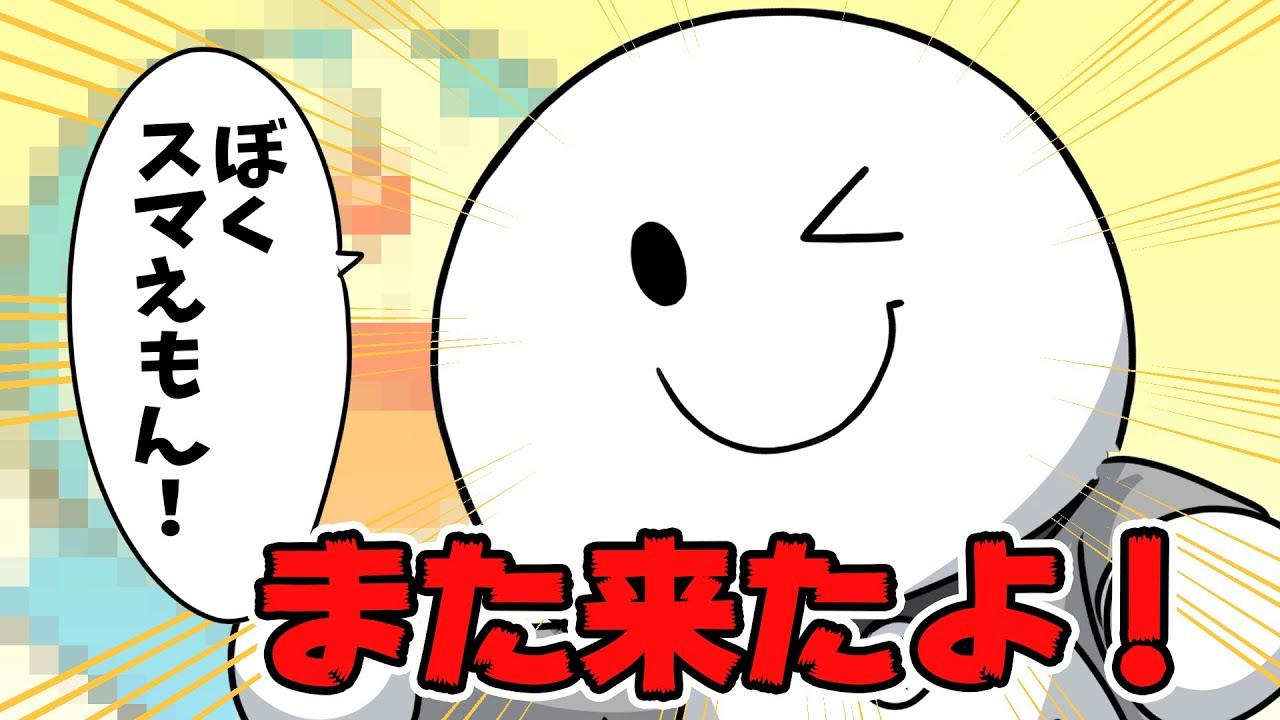 【アニメ】国民的大スターが登場!?!?!?!【スマイリー】【なろ屋】
