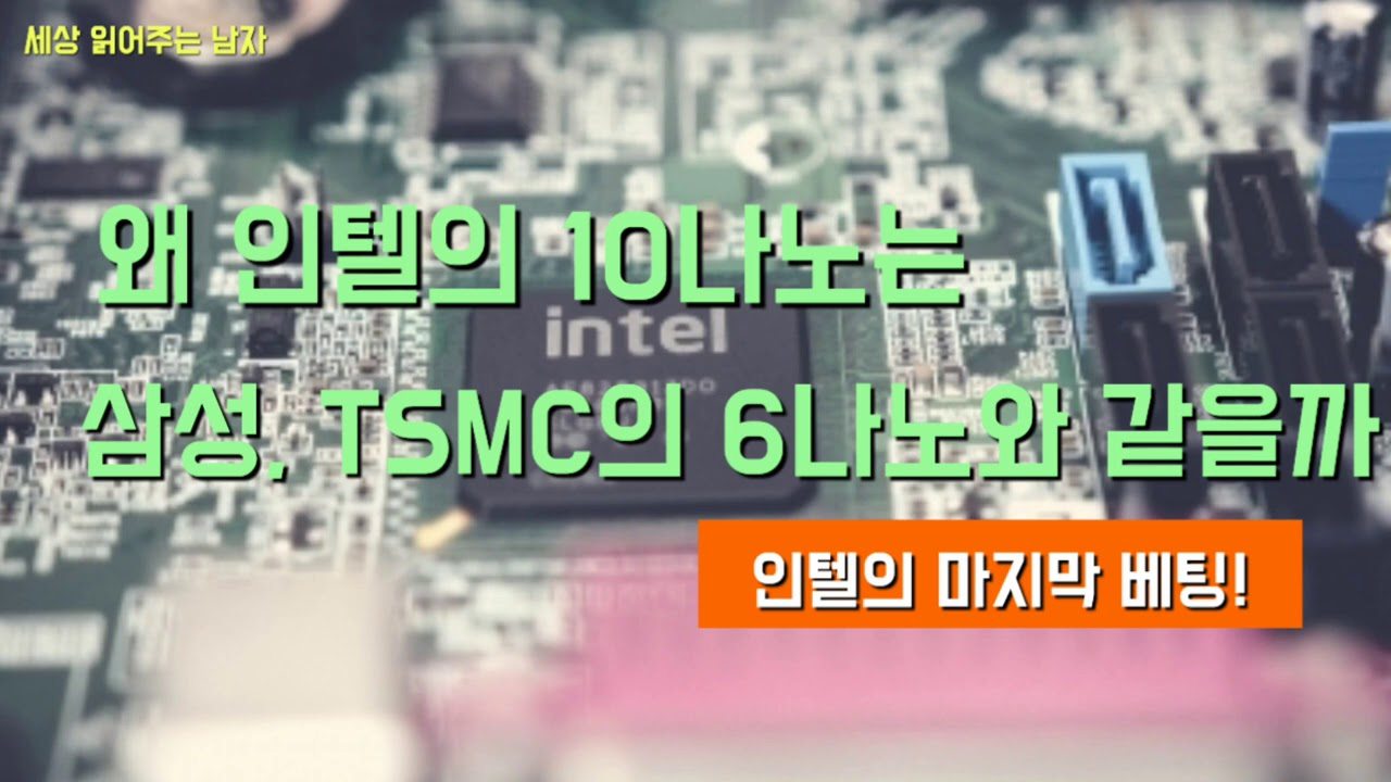 인텔 미세공정 시도의 마지막 기회!! 인텔 10나노 공정으로 만든 부품밀도가 TSMC, 삼성의 6나노와 엇비슷한 현실을 짚었습니다.