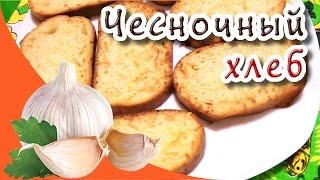 Чесночный хлеб ★ Чесночный хлеб гренки