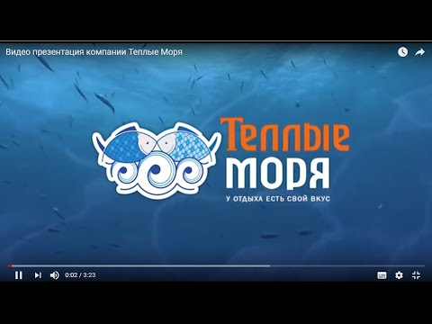 Видео презентация компании Теплые Моря