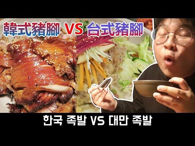 (韓國必吃)台灣人吃韓式豬腳的反應!來江南必須吃!_韓國歐巴