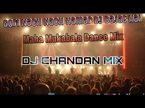 Gori Nach Nach Hamar DJ Bajat Hai(Topori Matal Dance MIX) DJ CHANDAN