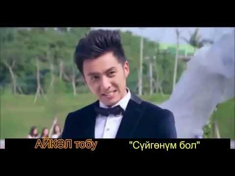 Суйгонум бол! Кыргызча версиясы...