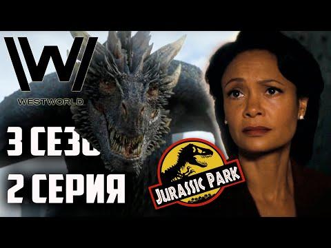 Мир Дикого Запада 3 Сезон 2 Серия - Обзор / Разбор