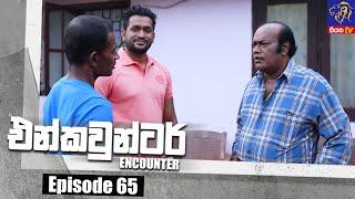 Encounter - එන්කවුන්ටර් | Episode 65 | 16 - 08 - 2021 | Siyatha TV Thumbnail