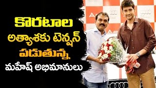 Fans worried about mahesh babu and koratala siva combination | #mahesh23