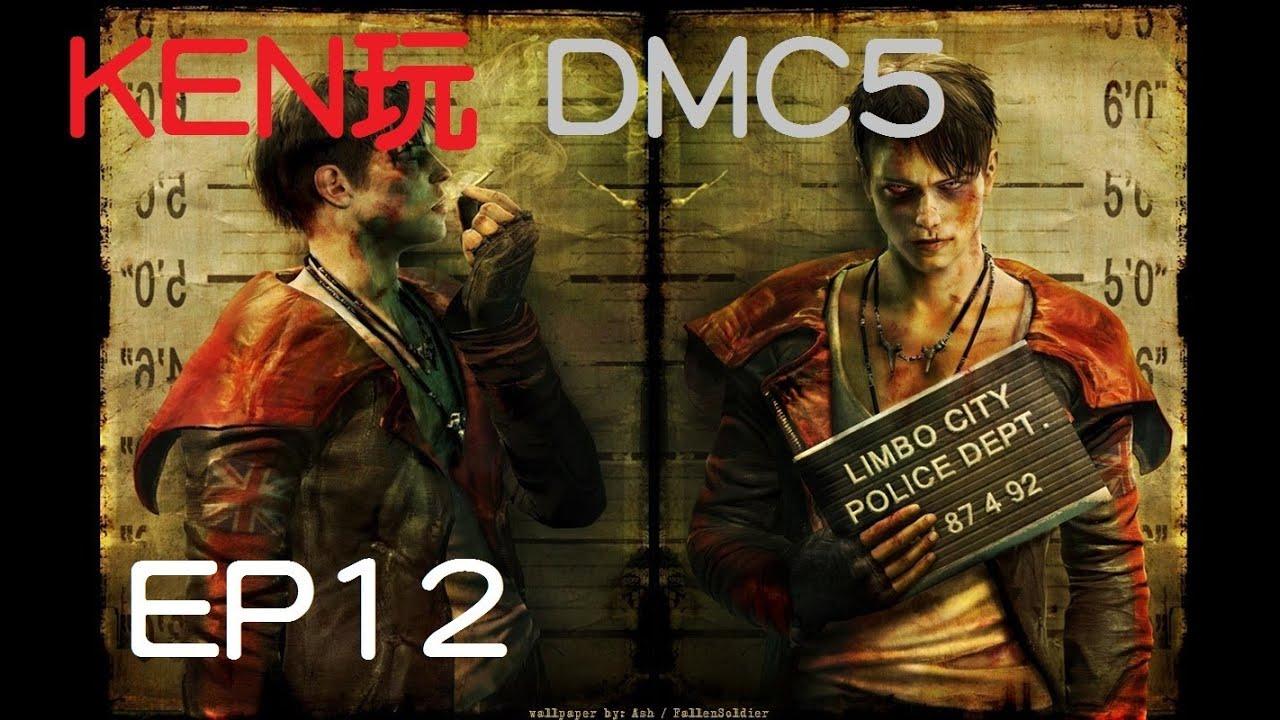 「宅男俱樂部KEN玩 DMC:Devil May Cry 5 第十二集[兩個基佬打大佬] - YouTube