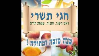 Song for Simchat Torah - Hagi Tishrei