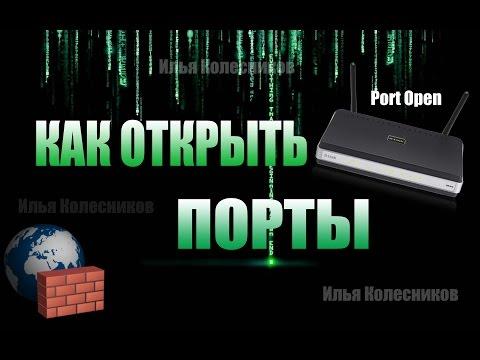 Как открыть порты на компьютере  (сервер Unturned и Minecraft)