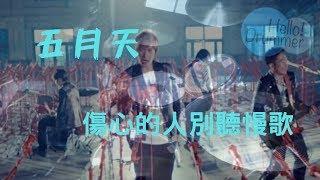 五月天 - 傷心的人別聽慢歌 drum cover by A-Chih Li