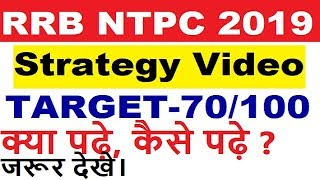 STRATEGY RRB NTPC||HOW TO PREPARE RRB NTPC 2019||BEST STRATEGY & SOURCE||