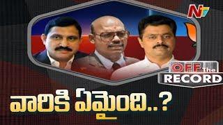 ఏపీ బీజేపీ ఎంపీల అలకకు కారణం ఏంటి? | Off The Record | NTV