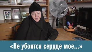 «Не убоится сердце мое...». Сестры благодарят за молитвы (монахиня Иулиания (Денисова))