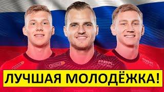 У сборной России лучшая молодёжка за 30 лет