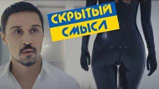 СМЫСЛ КЛИПА - Дима БИЛАН - Молния // Скрытый смысл