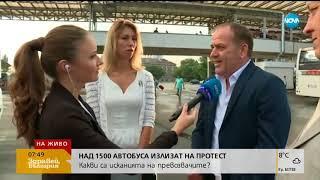 Над 1500 автобуса излизат на протест - Здравей, България (14.06.2018г.)