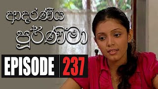 Adaraniya Purnima ‍| Episode 237 06th July 2020 Thumbnail