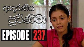 Adaraniya Purnima | Episode 237 06th July 2020 Thumbnail
