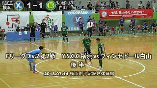 YSCC横浜vsヴィンセドール白山 後半 Fリーグディビジョン2 第2戦 2018年7月14日