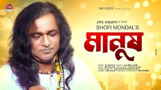 Shofi Mondal   Manush-মানুষ   Bangla New Song 2020   Bangla Folk   Exclusive   HM Voice