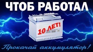 БЕСПЛАТНАЯ и ЭФФЕКТИВНАЯ ПРОКАЧКА АККУМУЛЯТОРА НА 10 ЛЕТ!