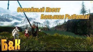 ArcheAge 3.0 RU Барнобас & Каденція Лорея - Сімейний Квест Велика Рибалка !