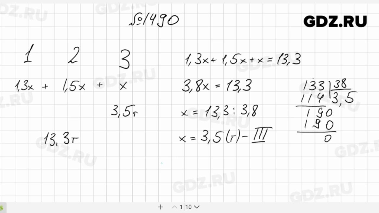 гдз по математике 5 класс виленкин номер 1490