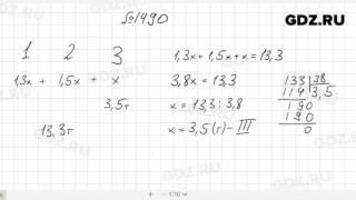 № 1490- Математика 5 класс Виленкин