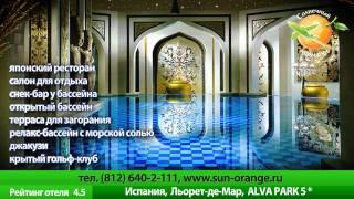 Испания Коста Брава Отели. Spain Costa Brava Hotels.Отзывы