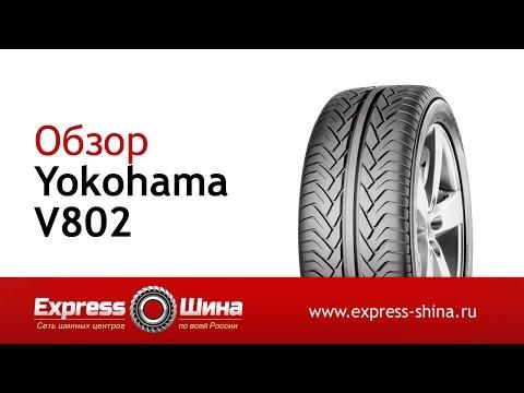 Видеообзор летней шины Yokohama V802 от Express-Шины