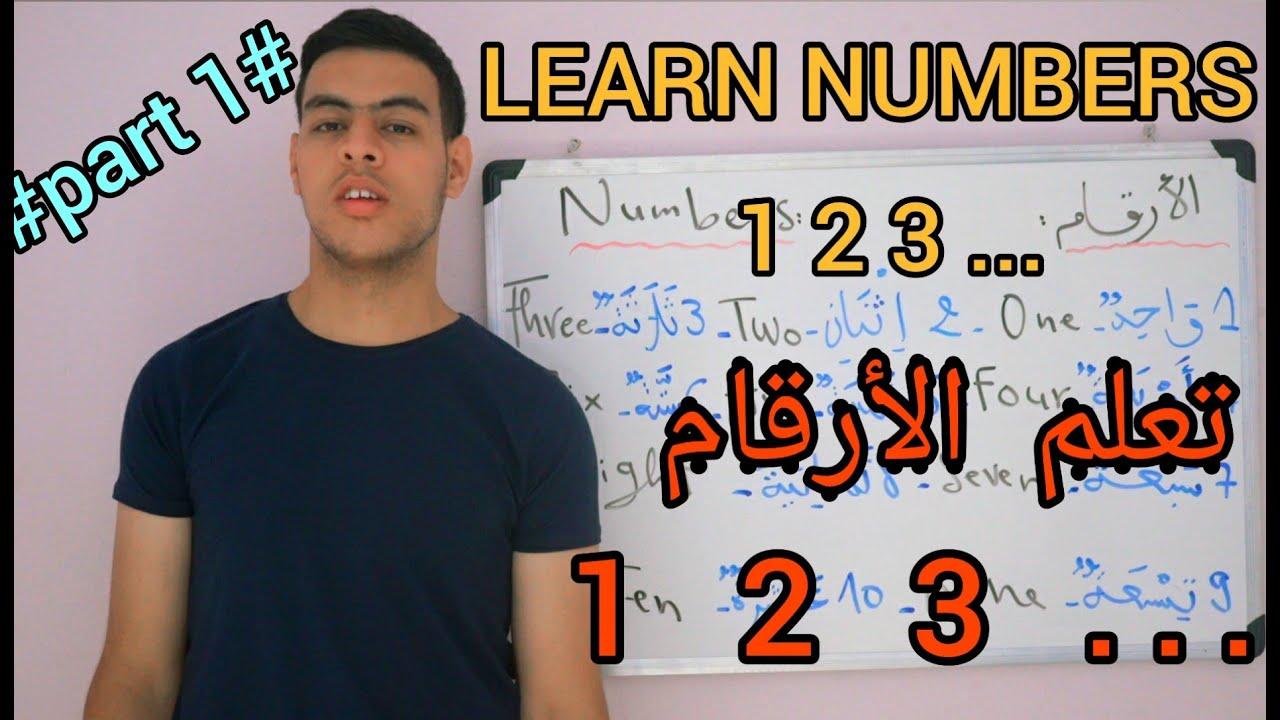 Learn Numbers ... part one  # تعلم الأرقام ... الجزء الأول