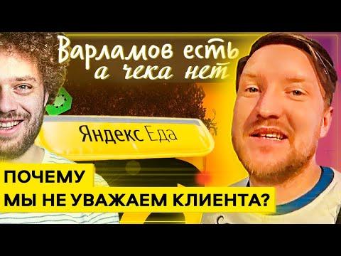 Варламов и Яндекс Еда обманули блогера - Дело дошло до СУДА