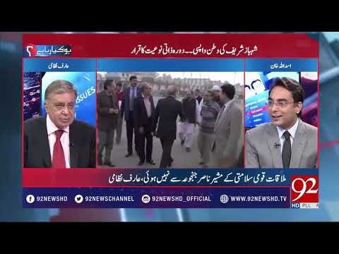 Views Of Arif Nizami On Meeting Of Saudi Crown Prince With Sharif Brothers