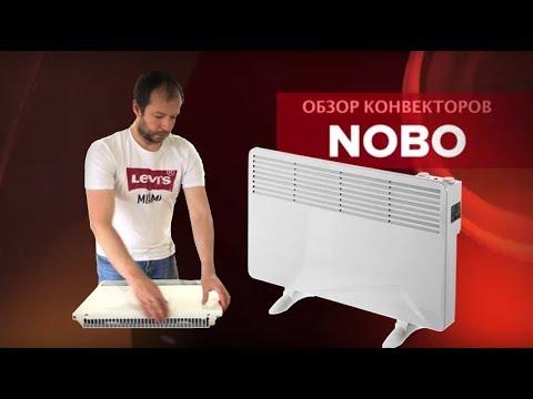 Конвекторные обогреватели NOBO