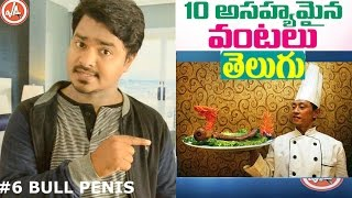 Top 10 nasty foods in the world | in telugu with english subtitles | vikram aditya