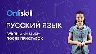 Русский язык 6 класс: Буквы Ы и И после приставок