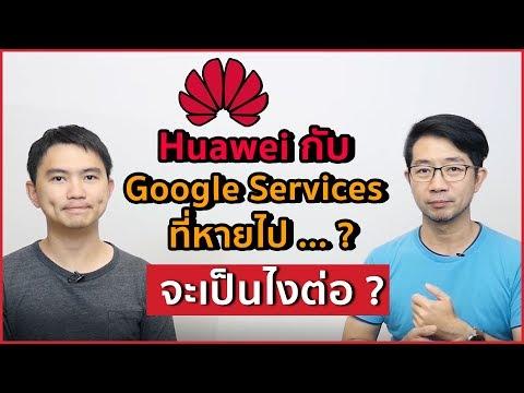 ตอบปัญหาคาใจ เมื่อ Huawei Mate 30 ไม่มี Google Services คลิปเดียวรู้เรื่อง!