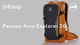 Рюкзак Arva Explorer 26+. Обзор