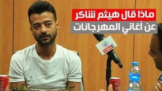 """ماذا قال هيثم شاكر عن أغاني المهرجانات """"مش عاوز حد يزعل مني"""""""