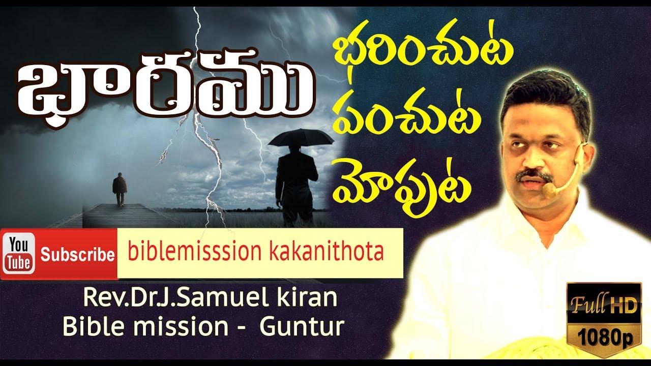 భారము భరించుట - పంచుట - మోపుట ,Rev.Dr.J.Samuel kiran    bible mission guntur