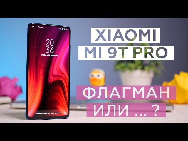 Xiaomi Mi 9T Pro. Флагман или ... ?