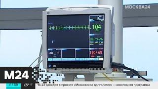 В Москве нейрохирурги со всего мира делятся технологиями сложнейших операций - Москва 24