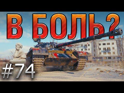 В БОЛЬ? Выпуск №74  ПОГОЛУБЕВШИЙ Т-54 в ЗАТЕРЯННОМ ГОРОДЕ [World Of Tanks]
