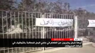Algeria Today 13/02/2013 الجزائر اليوم