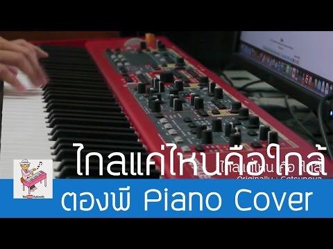 ไกลแค่ไหน คือ ใกล้ (Piano Cover)