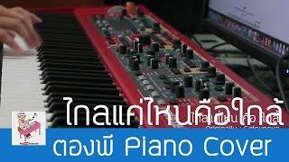 Getsunova - ไกลแค่ไหน คือ ใกล้ Piano Cover by ตองพี