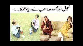 Nabeel Aur Mehmood Sahab Nay Diya Dhokaa...