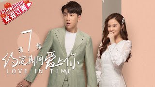 【ENG SUB】Love in Time EP7
