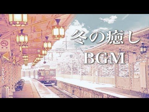 Listen on quiet night, healing music in winter 【Working BGM】 heart warming Music